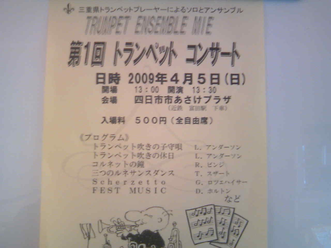 トランペットアンサンブル三重・first concert